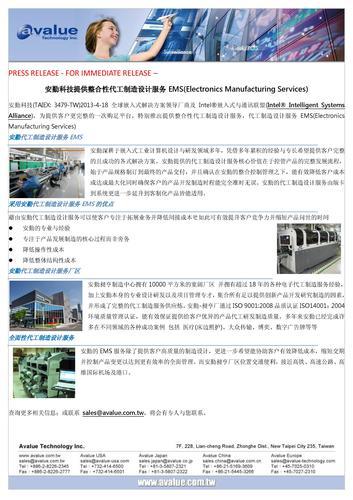安勤科技提供整合性代工制造设计服务MS(Electronics Manufacturing Services)