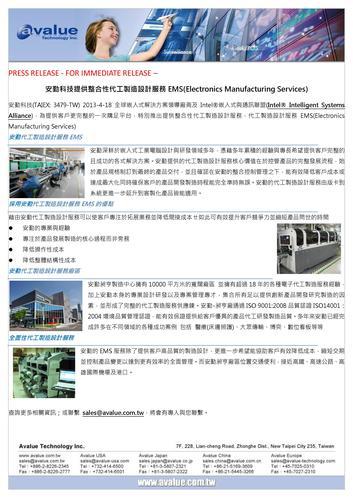 安勤科技提供 整合性代工製造設計服務EMS(Electronics Manufacturing Services)