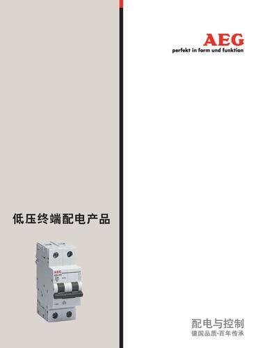 AEG配电和控制 低压终端配电产品   选型指南