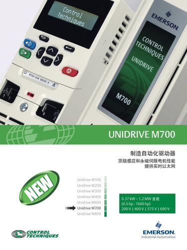 Unidrive M700 制造自动化行业专用伺服及交流驱动器(产品手册)