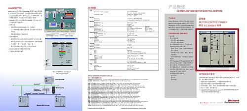 罗克韦尔 CENTERLINE 2500 MCC 产品概述