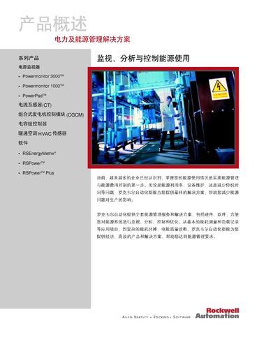 罗克韦尔 电力及能源管理解决方案产品概述