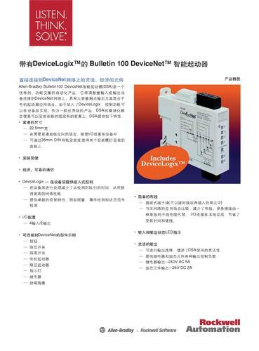 罗克韦尔 带有DeviceLogix Bulletin 100 DeviceNet智能起动器产品概述