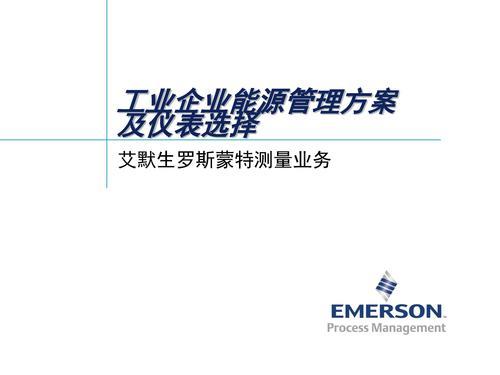 工业企业 能源管理方案及仪表选择