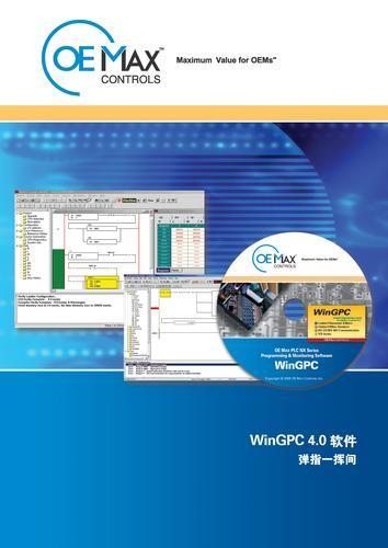 OEMax WinGPC 4.0 软件目录(中文)