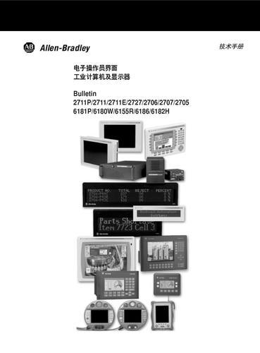 罗克韦尔自动化 电子操作员界面工业计算机及显示器技术手册