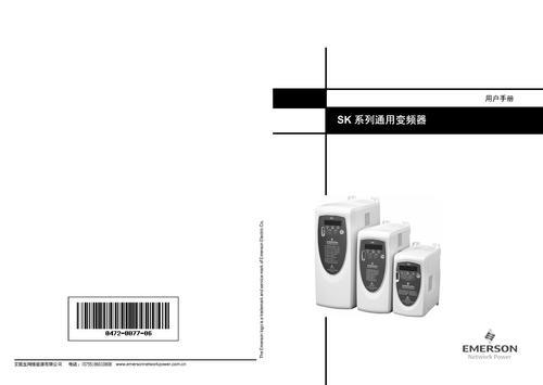 艾默生  SK系列高性能可编程变频器用户手册