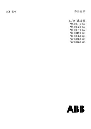 ABB NOCH du/dt 滤波器安装手册