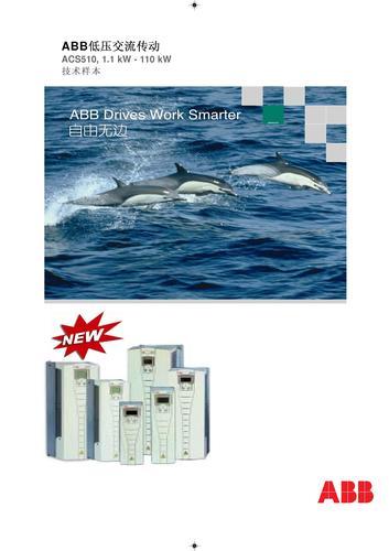 ABB ACS510 选型样本