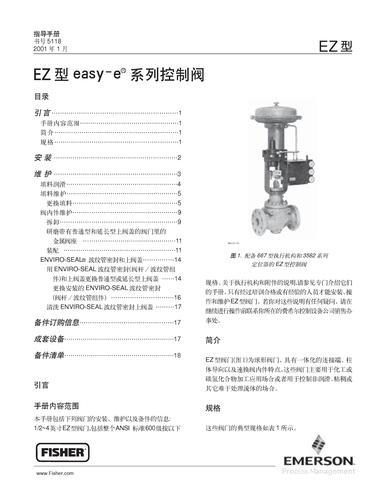 FISHER EZ型直通式控制阀指导手册