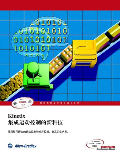 罗克韦尔自动化Kinetix The New Science of Integrated Motion产品介绍(中文)