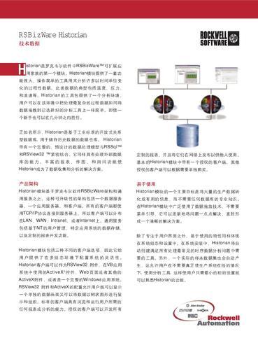罗克韦尔自动化 RSBizWare Historian技术数据(中文)