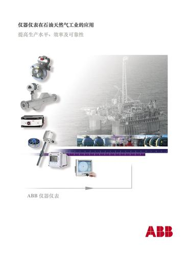 ABB 仪器仪表在石油天然气的应用