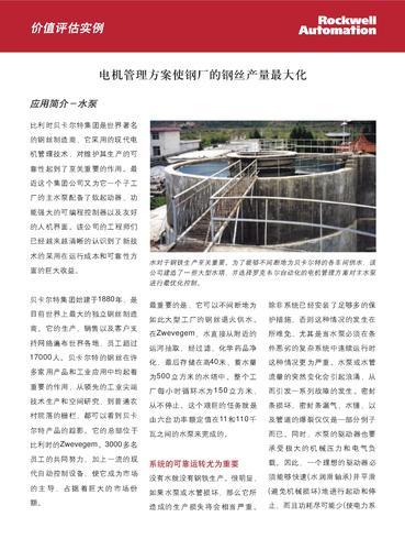 罗克韦尔自动化 价值评估实例——钢厂产量最大化(中文)