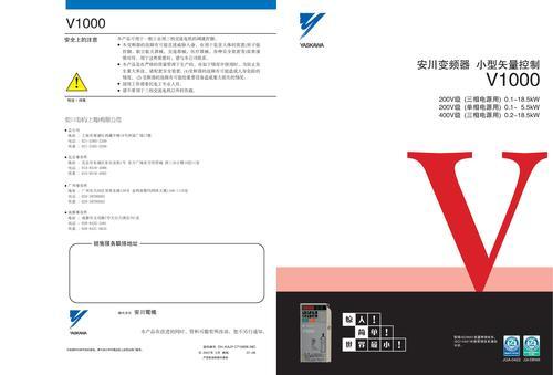 安川 新系列V1000变频器 产品样本