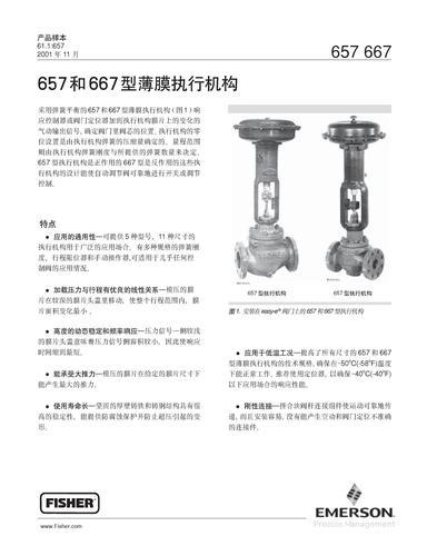 FISHER 657和667型薄膜执行机构产品样本