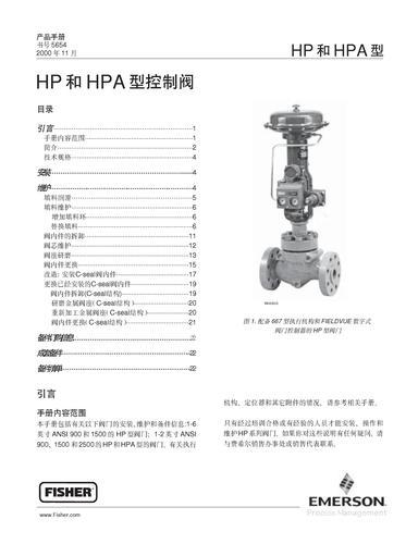FISHER HP和HPA型控制阀产品手册