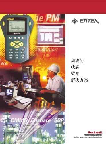 罗克韦尔自动化 集成的状态监测解决方案(中文)