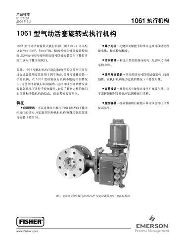 费希尔1061型气动活塞旋转式执行机构产品样本