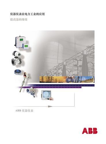 ABB 仪器仪表在电力工业的应用