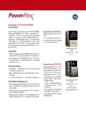 AB PowerFlex4交流变频器简介