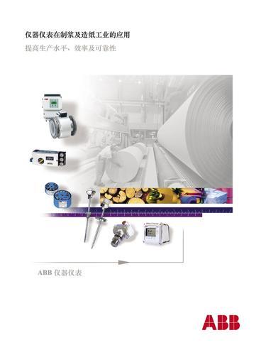 ABB 仪器仪表在制浆及造纸的应用