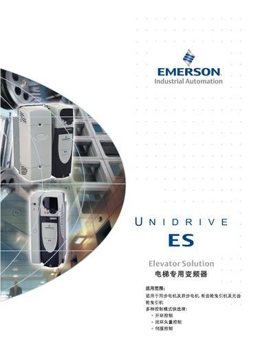 艾默生 ES系列电梯控制专用变频器技术手册