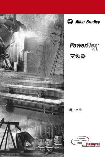 罗克韦尔自动化 PowerFlex70交流变频器用户手册(中文)