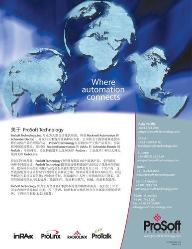 施耐德第三方解决方案 Protalk产品目录(中文)