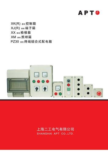 二工电气控制箱体样本