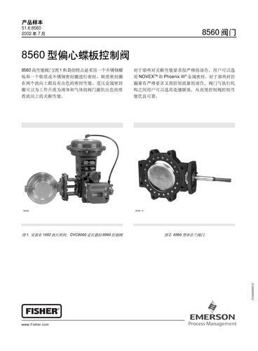 费希尔8560型偏心蝶板控制阀样本
