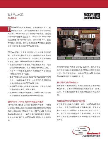 罗克韦尔自动化 RSView32技术数据(中文)
