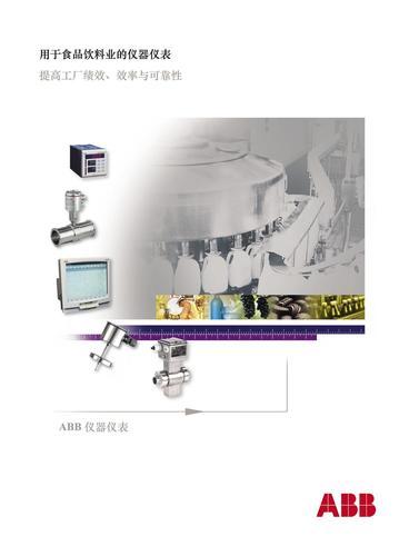 ABB 仪器仪表在食品饮料行业的应用