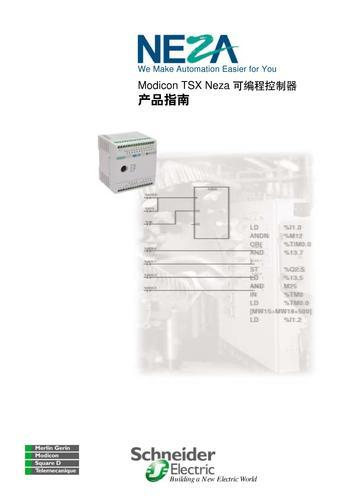 施耐德电气 NEZA PL707 WIN编程软件操作手册
