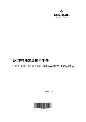 艾默生  SK系列高性能可编程变频器高级用户手册