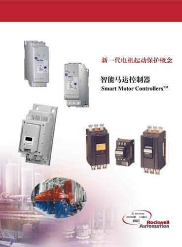 罗克韦尔自动化 SMC 全线产品样本(中文)