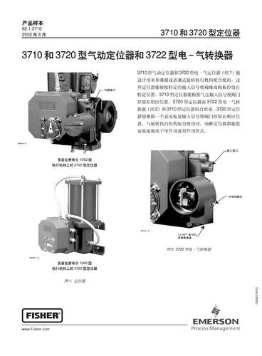 费希尔3710和3720型气动定位器和3722型电气转换器样本