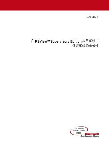 罗克韦尔自动化 RSView SE白皮书(中文)