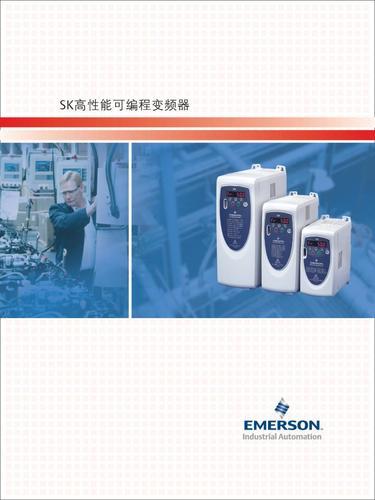 艾默生 SK系列高性能可编程变频器技术手册