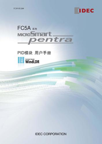 IDEC(和泉)FC5A系列温度调节单元用户手册